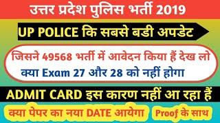 Up police आज कि बडी अपडेट   क्या 27 आैर 28 को पेेपर नहीं होगा   इस कारण ADMIT CARD अभी तक नहीं आया
