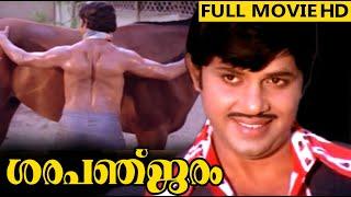 Malayalam Full Movie | Sarapancharam [ശരപഞ്ചരം ] | Ft. Jayan, Sheela
