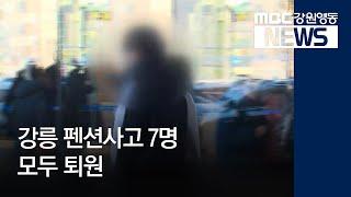 R)강릉 펜션사고 7명 모두 퇴원