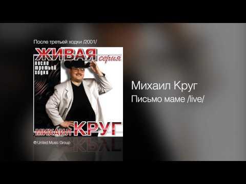 Михаил Круг - Письмо маме /live/ - После третьей ходки /2001/
