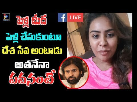 Sri Reddy Shocking Comments On Pawan Kalyan || Pawan Kalyan Comments || Telugu Full Screen