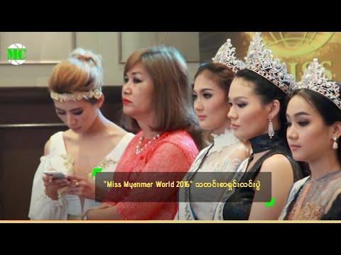 Miss Myanmar World 2016 Beauty Pageant Press Launch