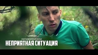 Короткометражный фильм «Неприятная ситуация», Челябинск 2016