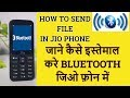 How To Use Bluetooth In Jio Phone l How To Send File From Jio Phone 2018