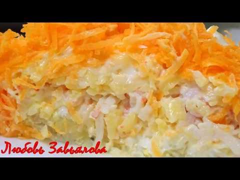 Салат Бархатный-нежный и мягкий, как бархат/The Velvet Salad