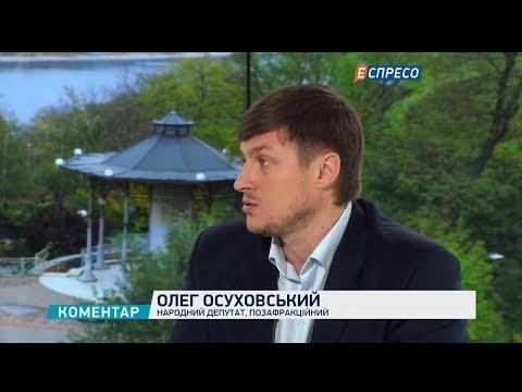 Скандал із НАЗК: Олег Осуховський про можливі причини й наслідки