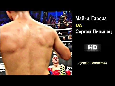 Майки Гарсиа vs. Сергей Липинец (лучшие моменты)|720p|50fps