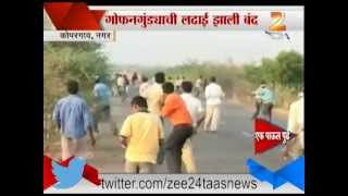 Zee24Taas : gofangunda ( Rituals Of Stone Fight ) practice stopped in kopergaon