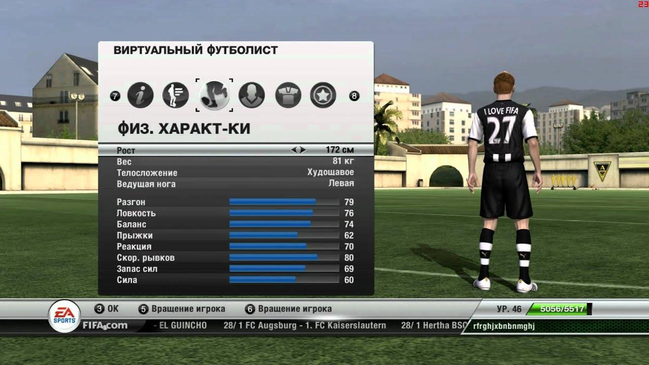 Как взломать виртуального футболиста в fifa 12 How To Hack fifa как взл