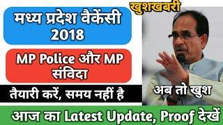 MP वैकेंसी 2018, MP Police, MP संविदा, जल्दी तैयारी करें,बहुत बडा बयान,Latest jobs update 2018 Hindi