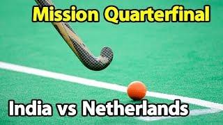 हॉकी वर्ल्ड कप 2018: भारत vs नीदरलैंड, क्वॉर्टर फाइनल मुकाबला   Sports Tak