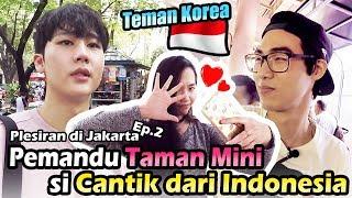 Download Lagu Teman Korea(한국친구) - Pemandu Taman Mini, si Cantik dari Indonesia(Plesiran di Jakarta Ep.2) Gratis STAFABAND