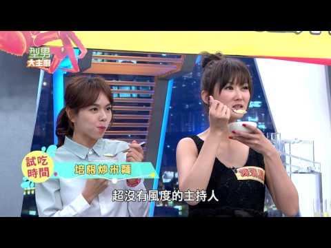 台綜-型男大主廚-20161122 『 陳珮騏 』極品名蟹料理 Show!