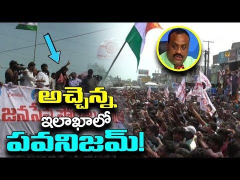 Pawan Kalyan Visits Narasannapeta | Janasena Chief Pawan Kalyan's Craze At Srikakulam | indiontvnews
