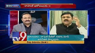 War of words between Prof.Nageshwar Rao  and BJP GVL Narasimha Rao over 'Rafale scam' - TV9