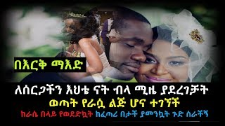 Ethiopia: Yerk Maedl The sad story of the girl