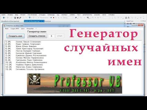 VB.net - Генератор случайных имен
