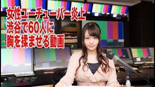 ユーチューバー炎上 渋谷で60人に胸を揉ませる動画