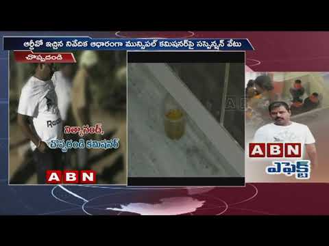 ABN Effect | Choppadandi Municipal Commissioner Nityanand suspended | ABN Telugu