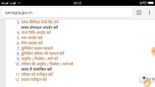 samagra#घर बैठे समग्र परिवार आईडी बनाये,नए सदस्य जोड़े,परिवार आईडी में सुधार करें मात्रा 2 मिनिट में