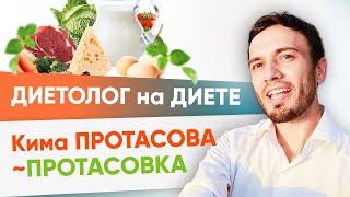"""Диета Протасова - """"Диетолог на диете"""" [Андрей Никифоров]"""
