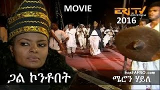 Video: Gual Kontobet | ጋል ኮንቶበት - Meron Haile - 2016 Eritrean Movie Drama Cinema Roma