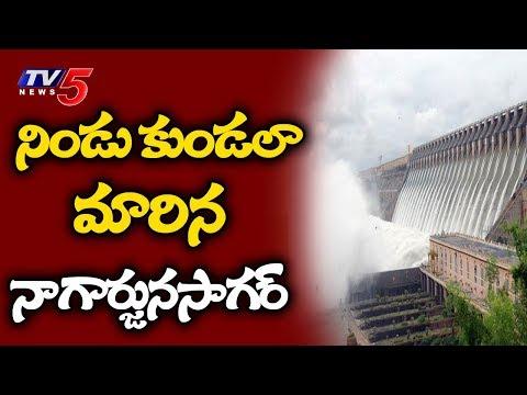 నిండు కుండలా మారిన నాగార్జునసాగర్..! | Heavy Inflows Into #NagarjunaSagar Dam | TV5 News