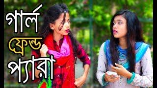 গার্ল ফ্রেন্ড প্যারা   Girl Friend Pera   New Bangla Funny Video 2018    MojaMasti New Video 2018