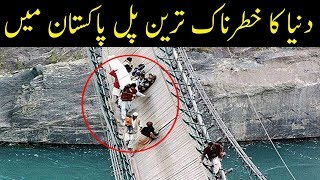 Dunya Ke Khatarnak Tareen Bridges Top 5 Most Dangerous Bridges in the world Including Pakistan