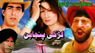 LARKI PUNJABAN (2003) - SAIMA, BABAR ALI, SHAMYL KHAN - OFFICIAL PAKISTANI MOVIE