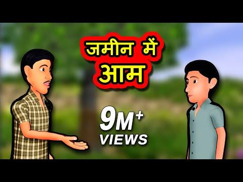 Jameen mey aam - Hindi Story for children | Panchatantra Kahaniya | moral short stories for kids thumbnail