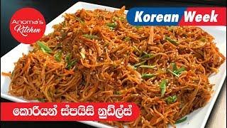 Korean Spicy Noodles - Anoma's Kitchen