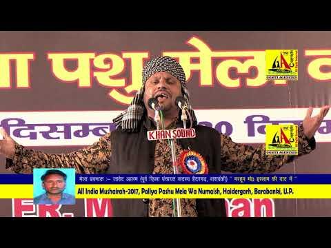 Mesum Gopalpuri Naat -Latest Paliya Pashu Mela Mushairah-2017