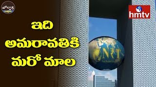 Chandrababu Lays Foundation For APNRT Icon Towers | Jordar News | hmtv