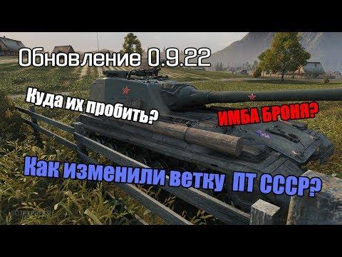 WoT: Куда пробивать Объект 268 Варинат 4 и другие ПТ СССР?