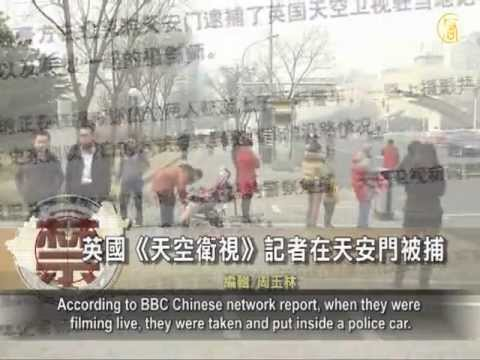 British Sky Broadcasting Reporters Arrested in Tiananmen Square