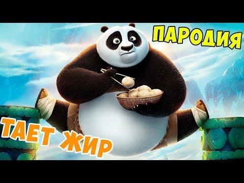 Кунг Фу Панда - Тает жир! Пародия - Тает Лёд! Kung Fu Panda!