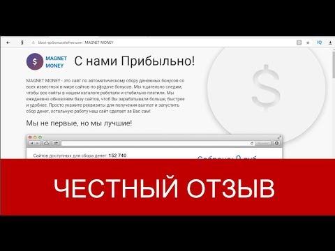 MAGNET MONEY COMPLETE Отзывы   Сервис по сбору бонусов от 18000 рублей в день streaming vf