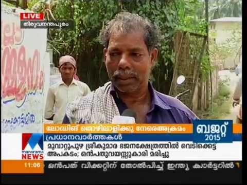 Gunda Attack- Kuttapathram Manorama News