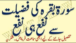Surah Baqrah ki fazilat se nafa he nafa - What & How