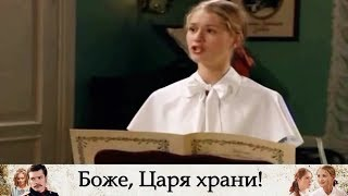 God Save The Tsar Female Cute Choir