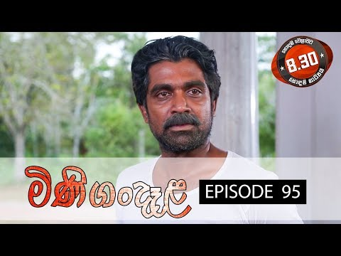 Minigandela | Episode 95 | Sirasa TV 22nd October 2018 [HD]