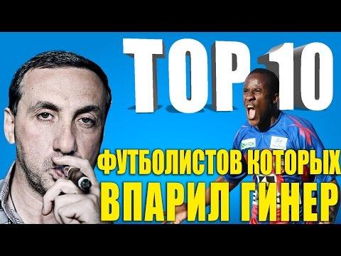 """ТОП-10 футболистов, которых """"впарил"""" Гинер"""