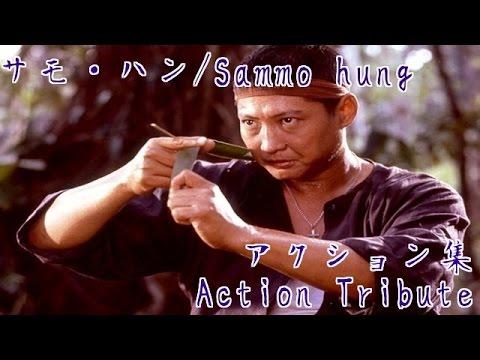サモ・ハン・キンポーの画像 p1_11