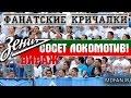 Опять сосет Локомотив Убогий клуб Убогий движ Фанаты Зенита mp3