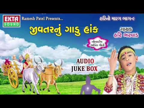 Gujarati Devotional Song | Ekalaj Aavya Manva | Hari No Marag Part - 9 | Audio Songs |  Hari Bharwad