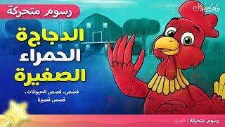 الدجاجة الحمراء الصغيرة - قصص عربية - رسوم متحركة
