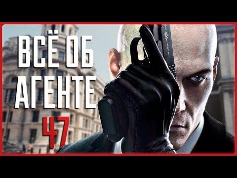 Всё об агенте 47 | Hitman