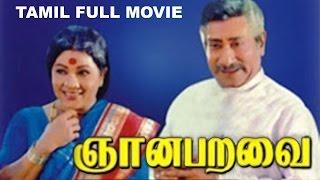 Gnana Paravai - Tamil supernatural Movie | Sivaji Ganesan | Manorama | Vietnam Veedu Sundaram