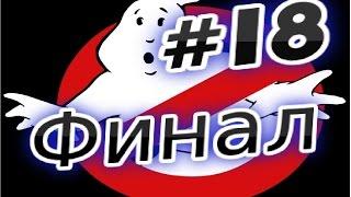 Прохождение игры Охотники за привидениями Ghostbusters Часть 18 Финал